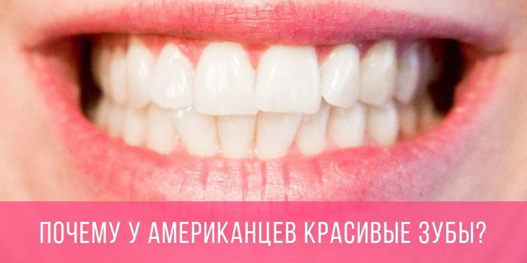 Почему у американцев красивые зубы