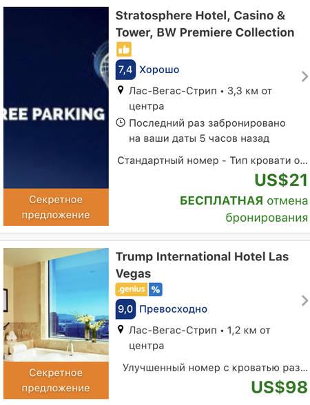 Цены на отели Лас-Вегаса