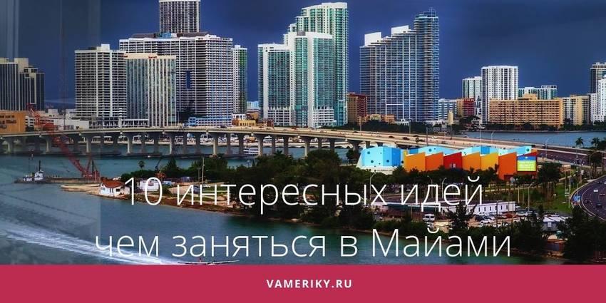Что делать и чем заняться в Майами